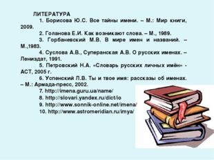 ЛИТЕРАТУРА 1. Борисова Ю.С. Все тайны имени. – М.: Мир книги, 2009. 2. Голано