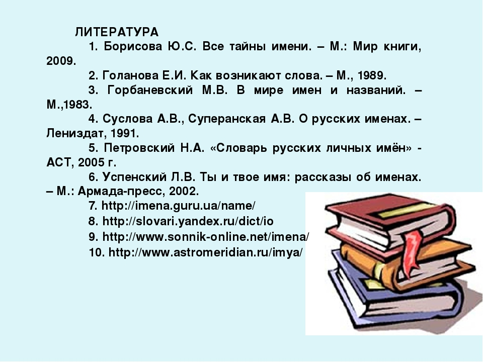 ЛИТЕРАТУРА 1. Борисова Ю.С. Все тайны имени. – М.: Мир книги, 2009. 2. Голано...