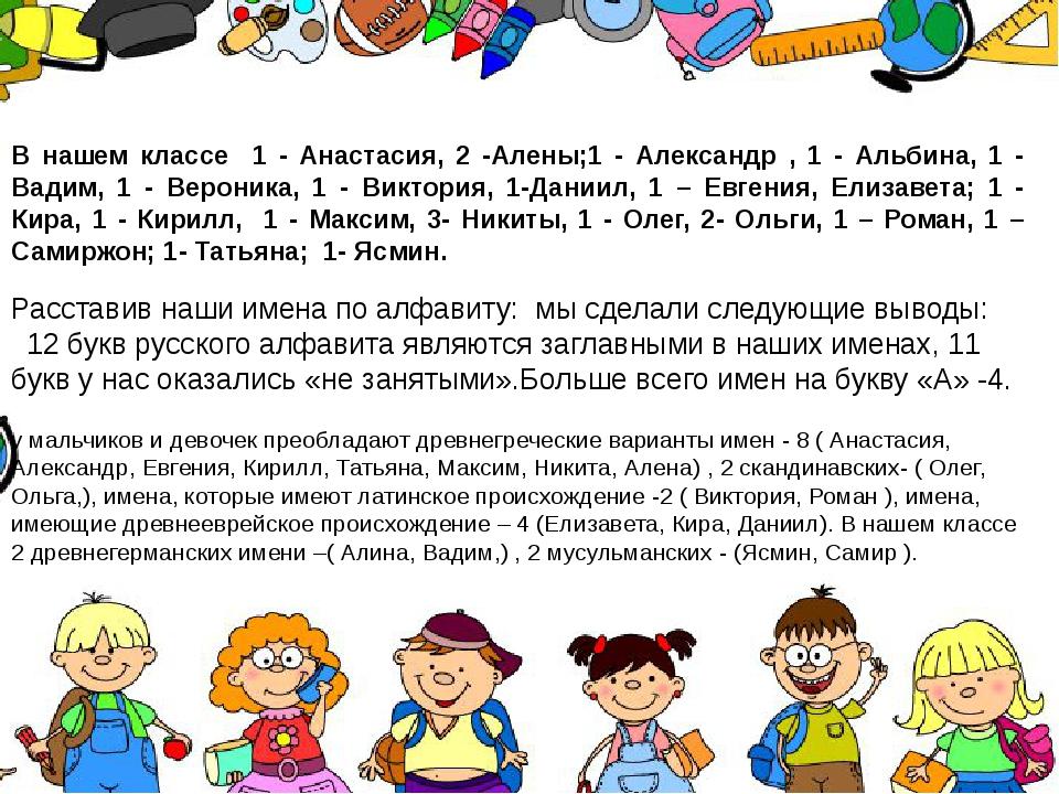 В нашем классе 1 - Анастасия, 2 -Алены;1 - Александр , 1 - Альбина, 1 - Вадим...