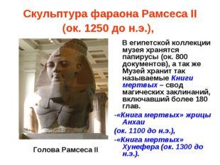 Скульптура фараона Рамсеса II (ок. 1250 до н.э.), В египетской коллекции музе