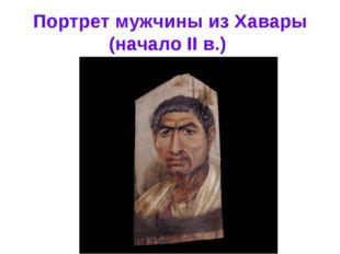 Портрет мужчины из Хавары (начало II в.)