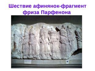 Шествие афинянок-фрагмент фриза Парфенона