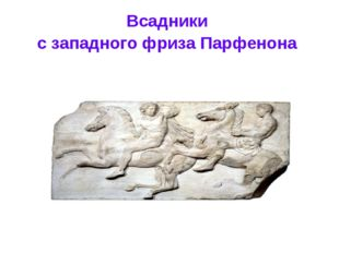 Всадники с западного фриза Парфенона