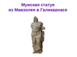 Мужская статуя из Мавзолея в Галикарнасе
