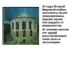 В годы Второй Мировой войны экспонаты были эвакуированы. Здание музея постра