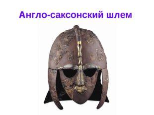 Англо-саксонский шлем