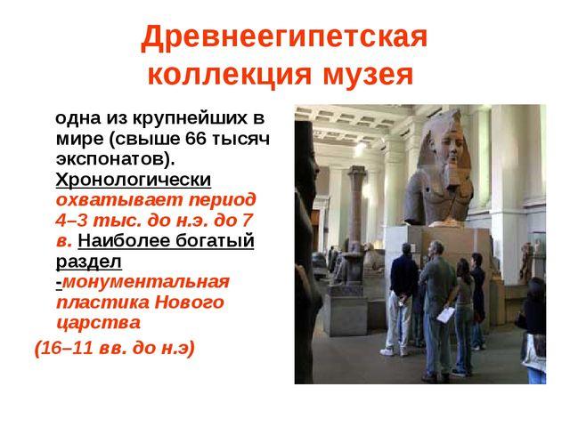 Древнеегипетская коллекция музея одна из крупнейших в мире (свыше 66 тысяч эк...