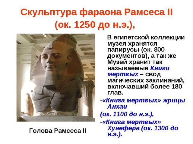 Скульптура фараона Рамсеса II (ок. 1250 до н.э.), В египетской коллекции музе...