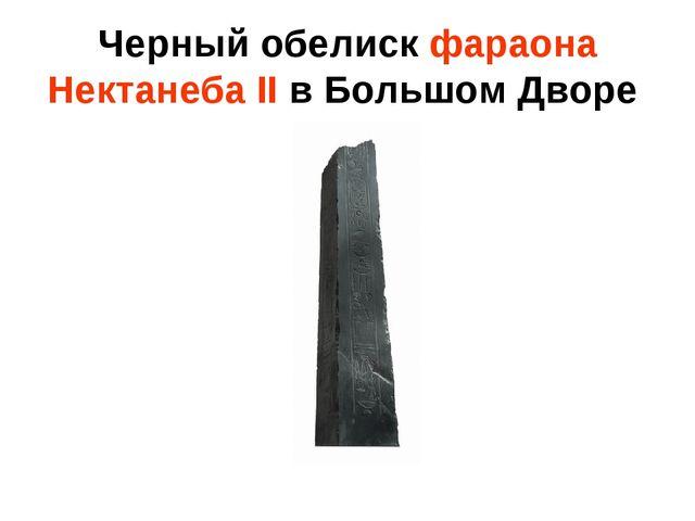 Черный обелиск фараона Нектанеба II в Большом Дворе