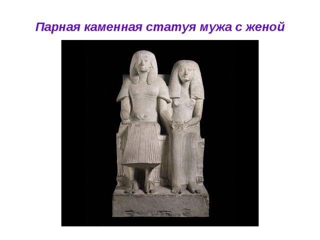 Парная каменная статуя мужа с женой