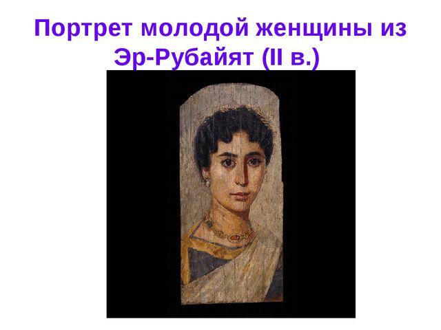 Портрет молодой женщины из Эр-Рубайят (II в.)