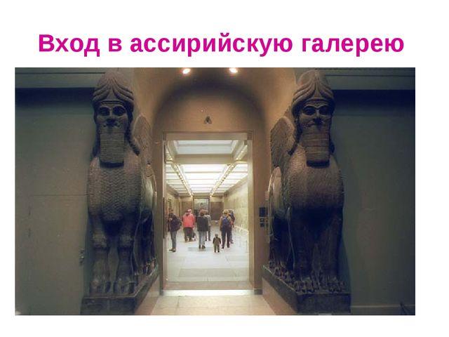 Вход в ассирийскую галерею