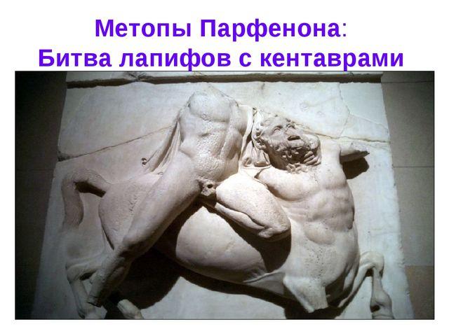 Метопы Парфенона: Битва лапифов с кентаврами