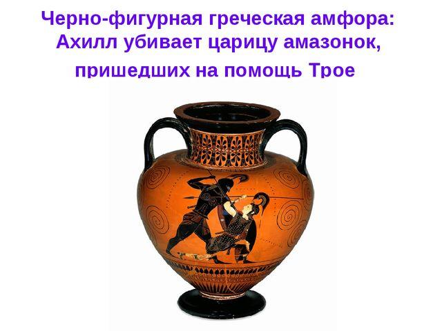 Черно-фигурная греческая амфора: Ахилл убивает царицу амазонок, пришедших на...