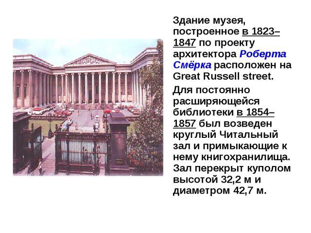 Здание музея, построенное в 1823–1847 по проекту архитектора Роберта Смёрка...