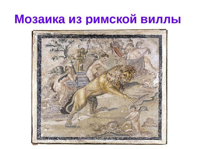 Мозаика из римской виллы