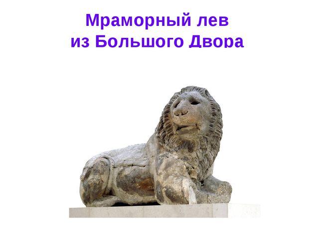Мраморный лев из Большого Двора