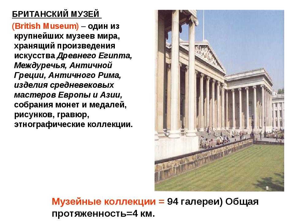 БРИТАНСКИЙ МУЗЕЙ (British Museum) – один из крупнейших музеев мира, хранящий...