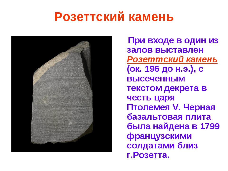 Розеттский камень При входе в один из залов выставлен Розеттский камень (ок....