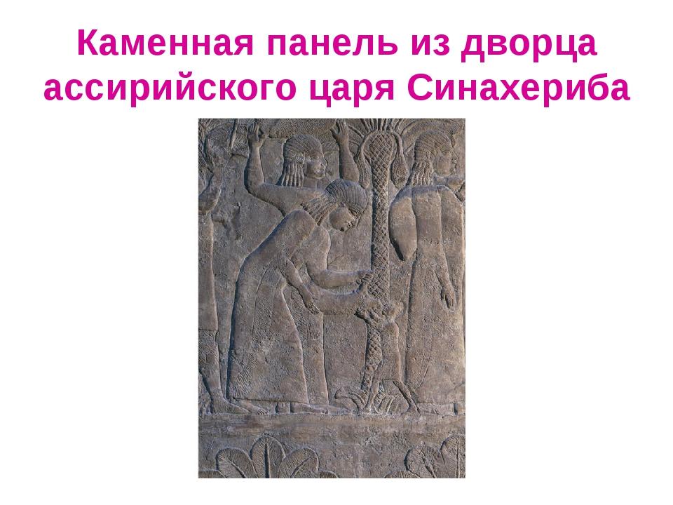 Каменная панель из дворца ассирийского царя Синахериба