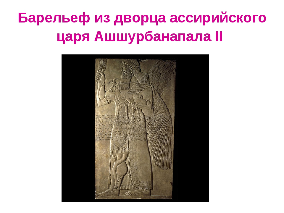 Барельеф из дворца ассирийского царя Ашшурбанапала II