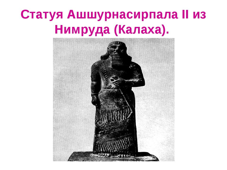Статуя Ашшурнасирпала II из Нимруда (Калаха).