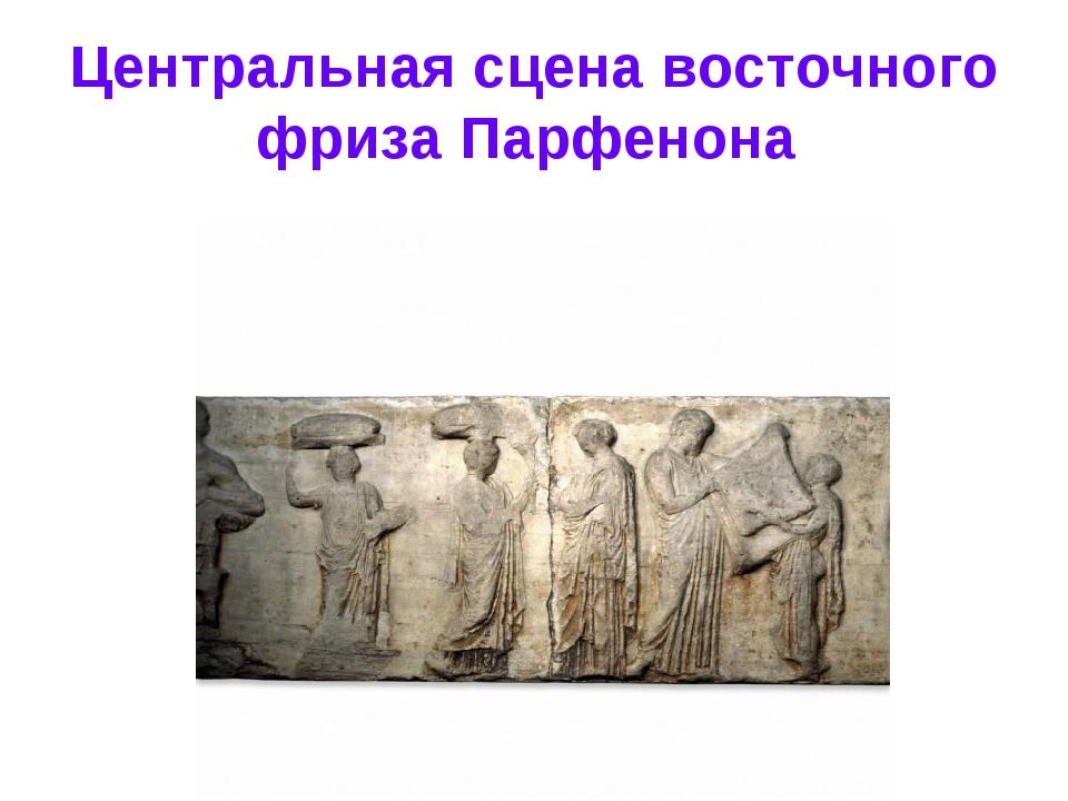 Центральная сцена восточного фриза Парфенона