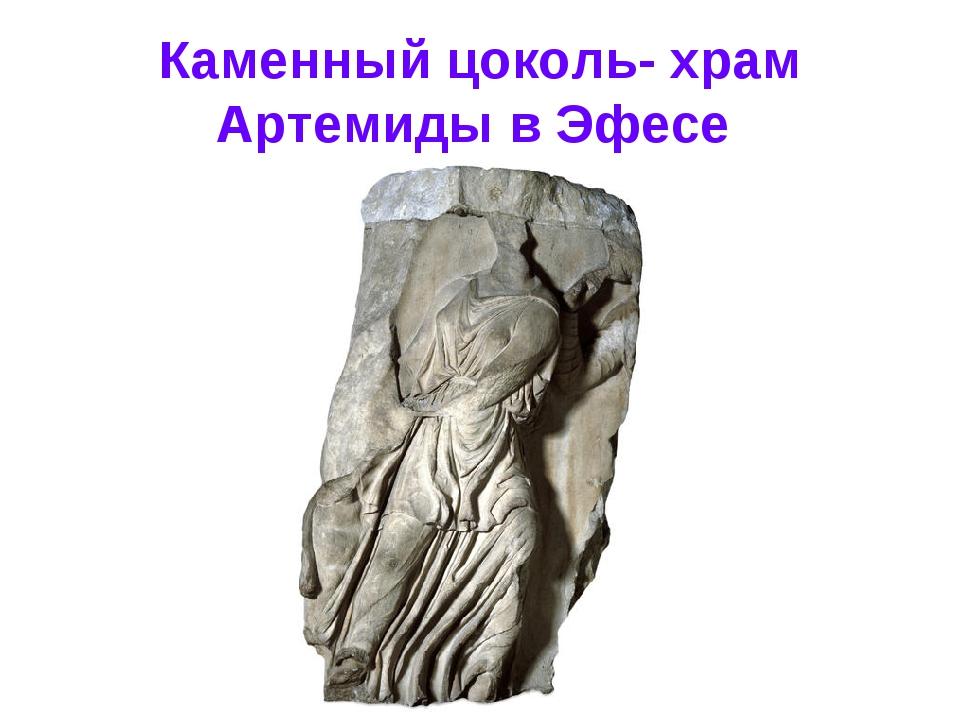 Каменный цоколь- храм Артемиды в Эфесе