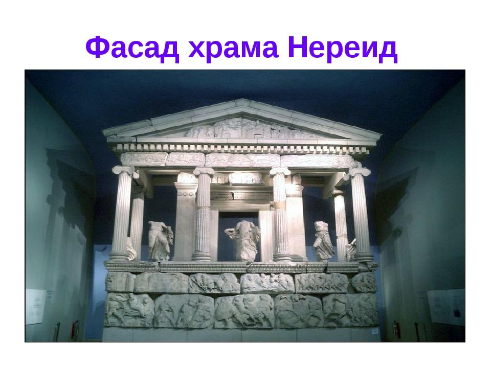 Фасад храма Нереид
