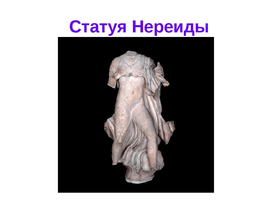 Статуя Нереиды