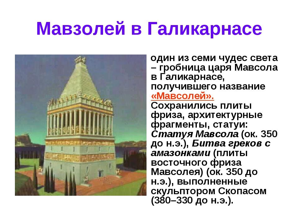 Мавзолей в Галикарнасе один из семи чудес света – гробница царя Мавсола в Гал...
