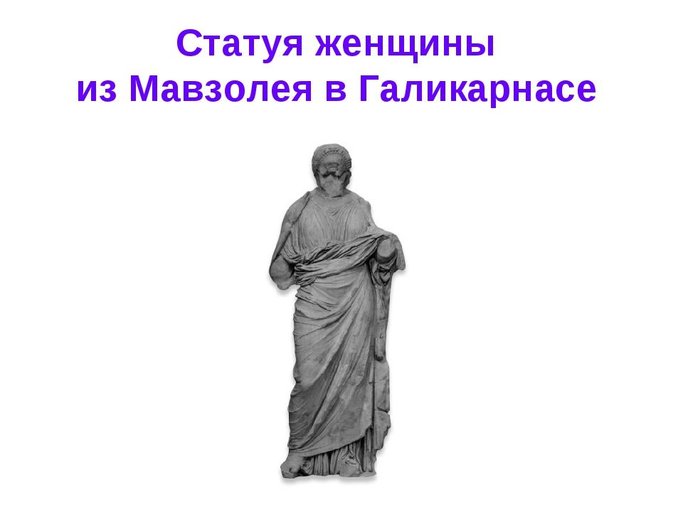 Статуя женщины из Мавзолея в Галикарнасе