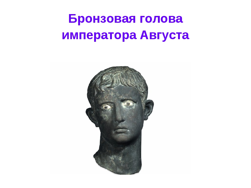 Бронзовая голова императора Августа