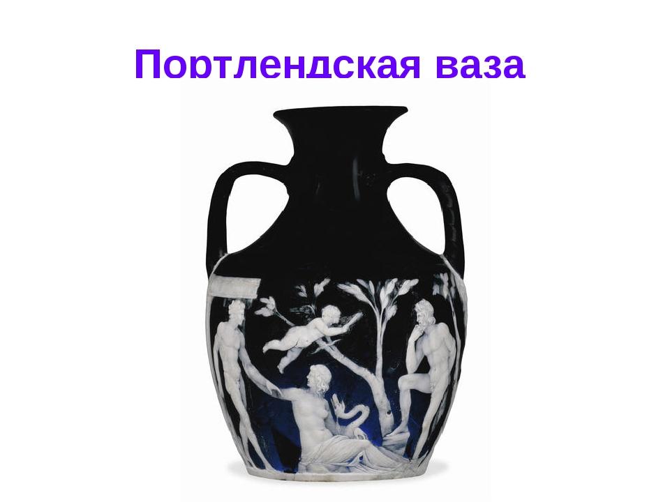 Портлендская ваза