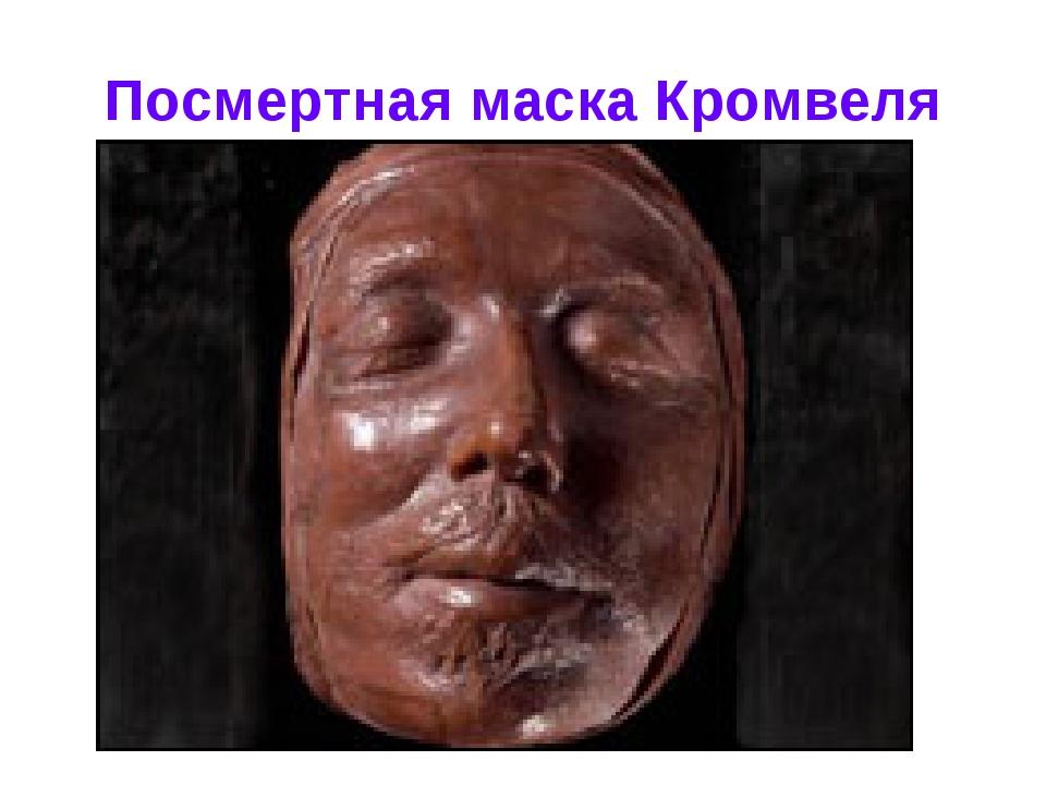 Посмертная маска Кромвеля