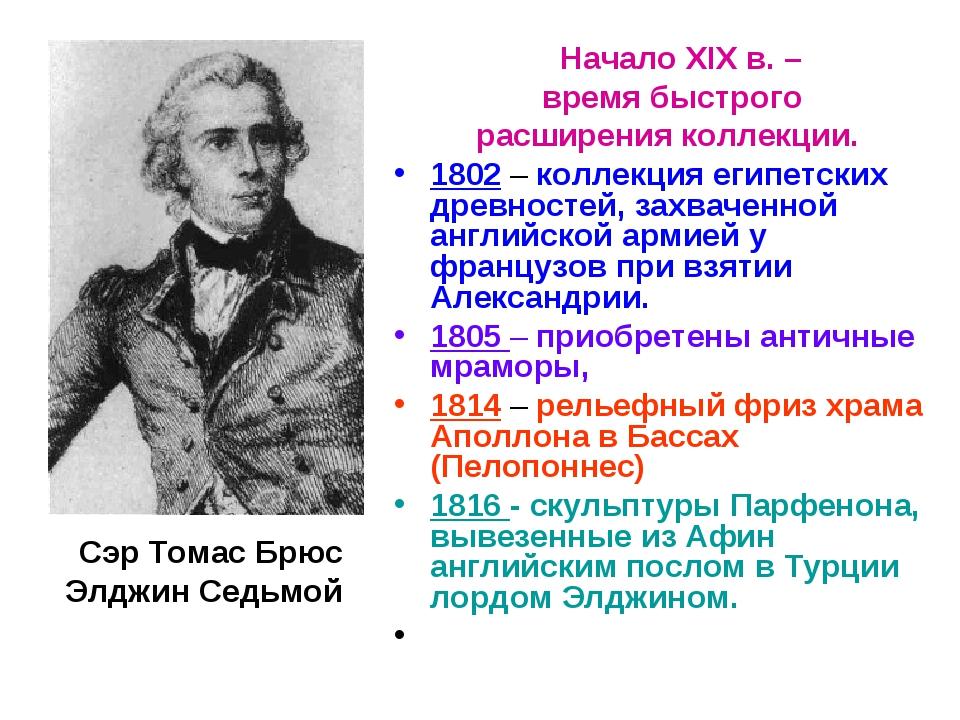 Начало XIX в. – время быстрого расширения коллекции. 1802 – коллекция египет...