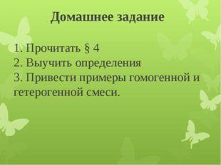 Домашнее задание 1. Прочитать § 4 2. Выучить определения 3. Привести примеры