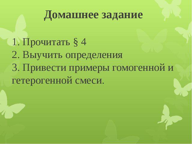 Домашнее задание 1. Прочитать § 4 2. Выучить определения 3. Привести примеры...
