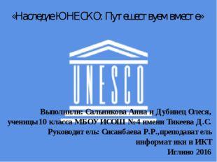Выполнили: Сальникова Анна и Дубинец Олеся, ученицы 10 класса МБОУ ИСОШ № 4 и