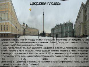 Дворцовая площадь- главная площадь в Санкт- Петербурге. Над ее созданием тру