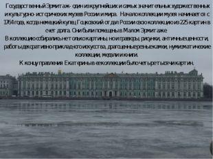 Государственный Эрмитаж- один из крупнейших и самых значительных художествен