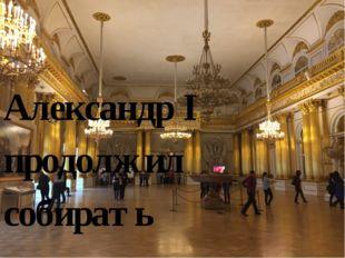 Александр I продолжил собирать произведения искусства для музея. 17 декабря
