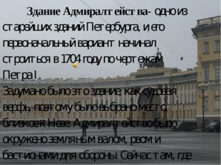 Здание Адмиралтейства- одно из старейших зданий Петербурга, и его первоначал