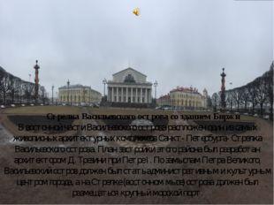 Стрелка Васильевского острова со зданием Биржи В восточной части Васильевско