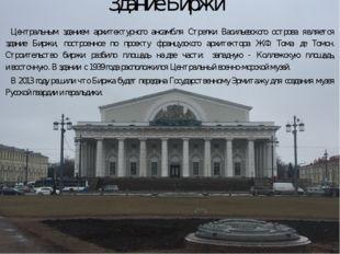 Здание Биржи Центральным зданием архитектурного ансамбля Стрелки Васильевског