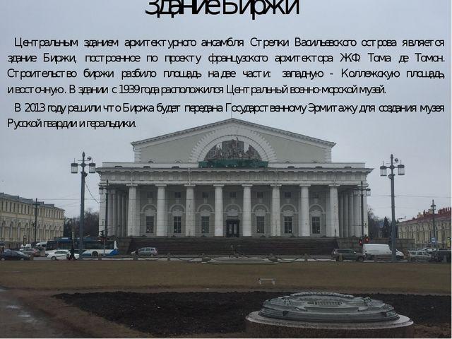 Здание Биржи Центральным зданием архитектурного ансамбля Стрелки Васильевског...