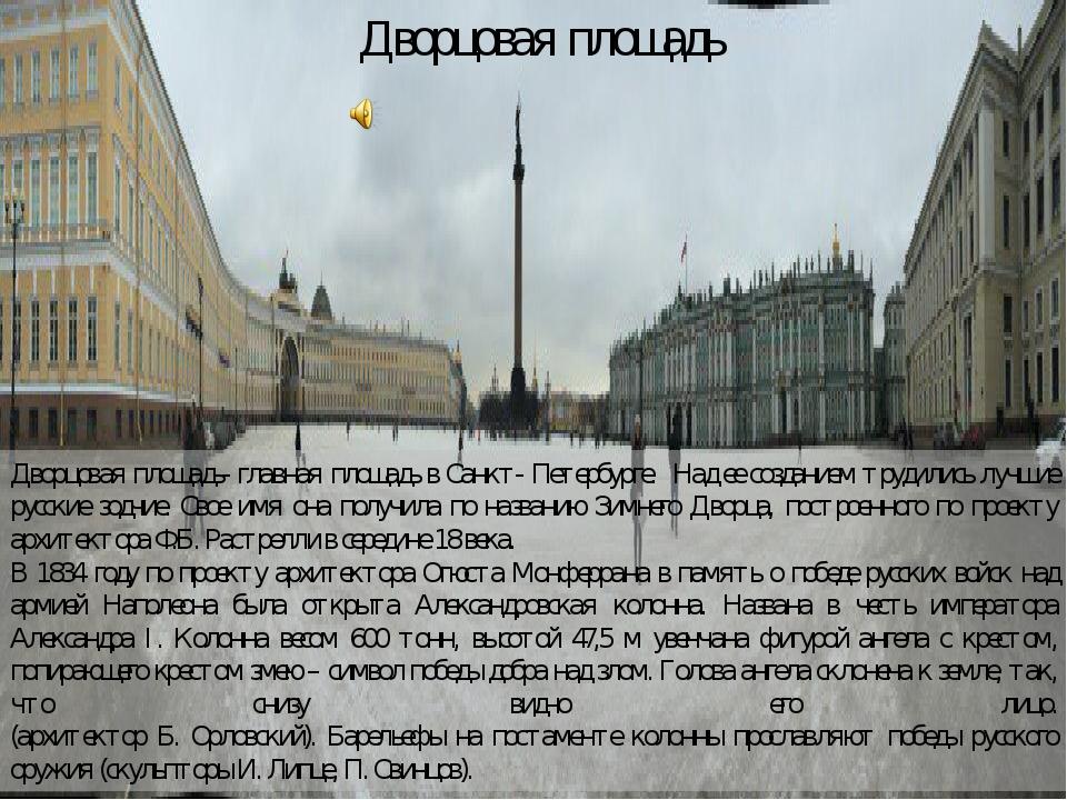 Дворцовая площадь- главная площадь в Санкт- Петербурге. Над ее созданием тру...