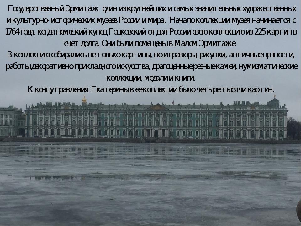 Государственный Эрмитаж- один из крупнейших и самых значительных художествен...