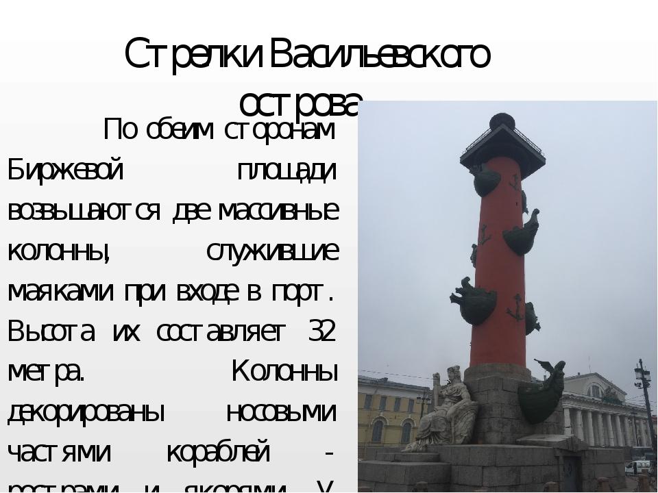 Стрелки Васильевского острова По обеим сторонам Биржевой площади возвышаются...