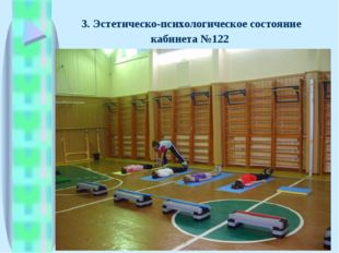3. Эстетическо-психологическое состояние кабинета №122
